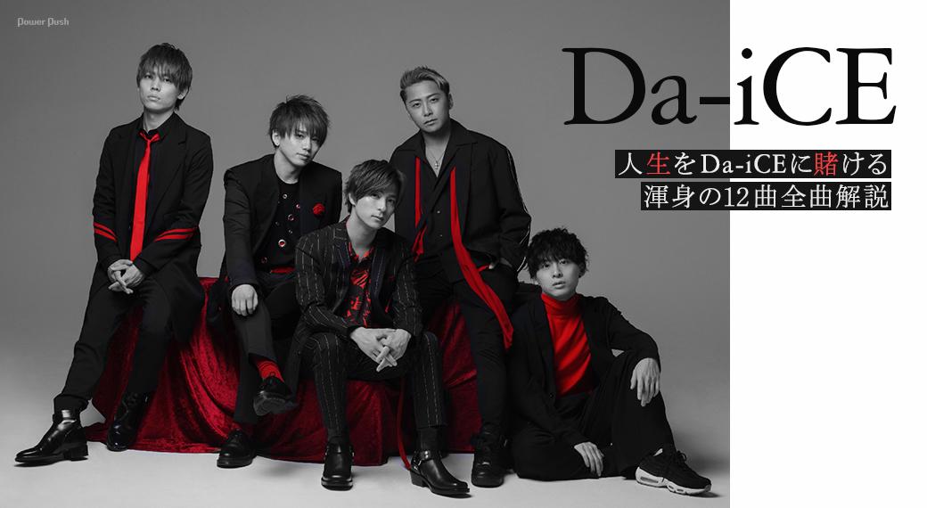 Da-iCE 人生をDa-iCEに賭ける 渾身の12曲全曲解説