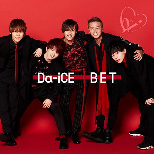 Da-iCE「BET」ファンクラブ限定盤(a-i盤)
