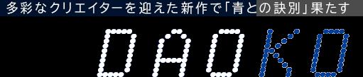 DAOKO|多彩なクリエイターを迎えた新作で「青との訣別」果たす