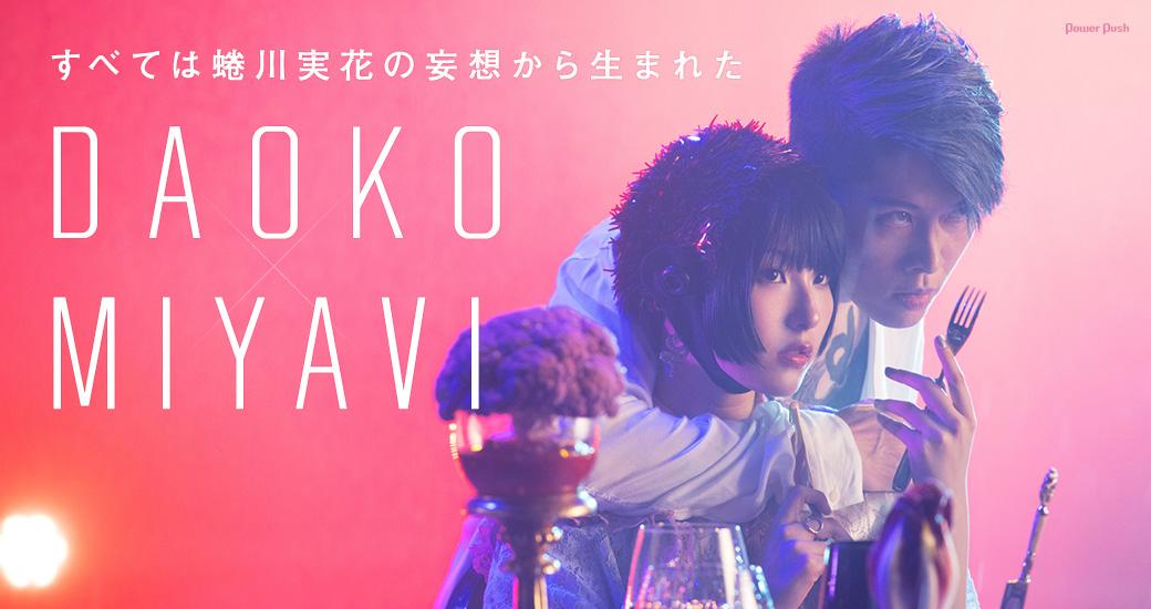 DAOKO × MIYAVI|すべては蜷川実花の妄想から生まれた