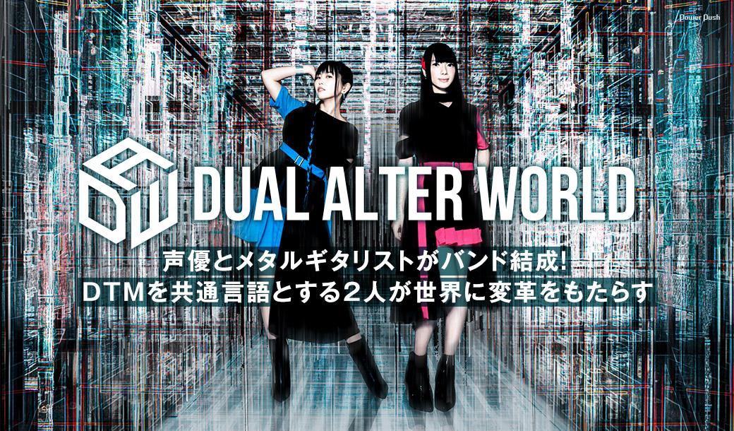 DUAL ALTER WORLD|声優とメタルギタリストがバンド結成!DTMを共通言語とする2人が世界に変革をもたらす