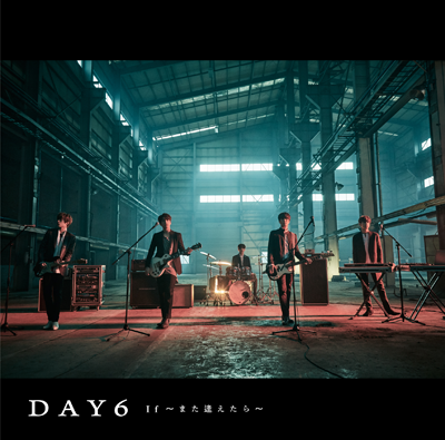 DAY6「If ~また逢えたら~」通常盤