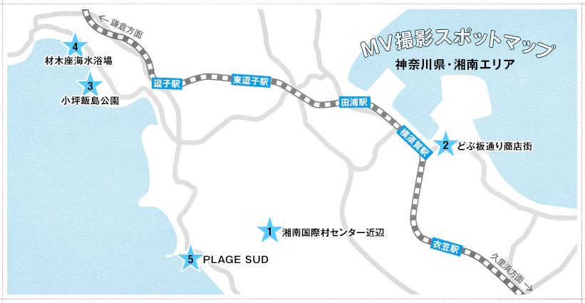 MV撮影スポットマップ