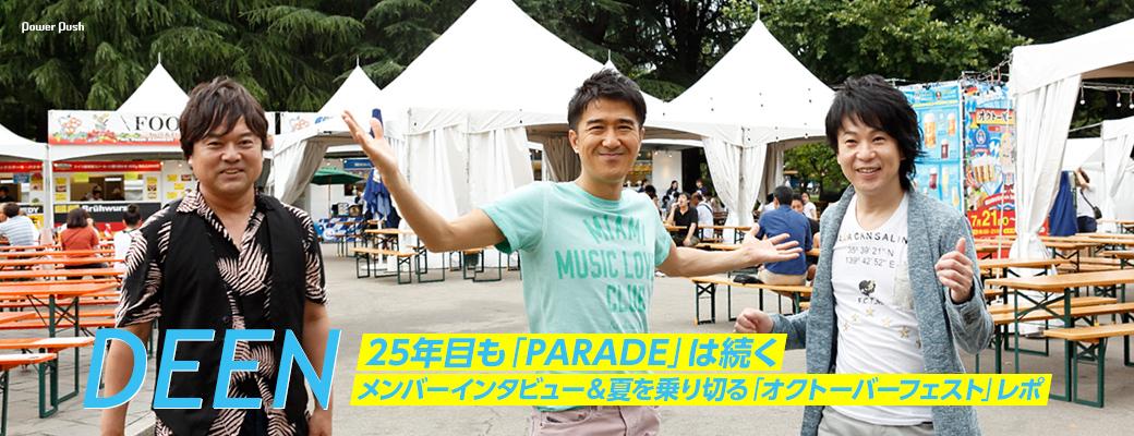 DEEN|25年目も「PARADE」は続く メンバーインタビュー&夏を乗り切る「オクトーバーフェスト」レポ