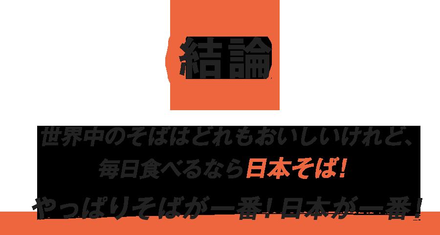 結論:世界中のそばはどれもおいしけれど、毎日食べるなら日本そば! やっぱりそばが一番! 日本が一番!