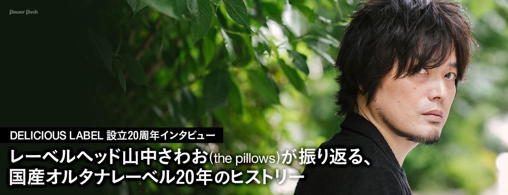 DELICIOUS LABEL設立20周年インタビュー|レーベルヘッド山中さわお(the pillows)が振り返る、国産オルタナレーベル20年のヒストリー