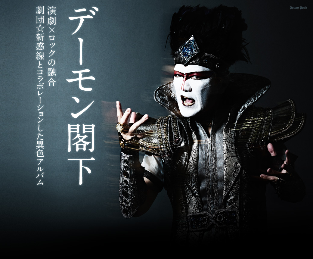 デーモン閣下|演劇×ロックの融合、劇団☆新感線とコラボレーションした異色アルバム