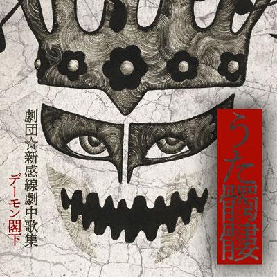 デーモン閣下「うた髑髏(どくろ) -劇団☆新感線劇中歌集-」初回限定盤