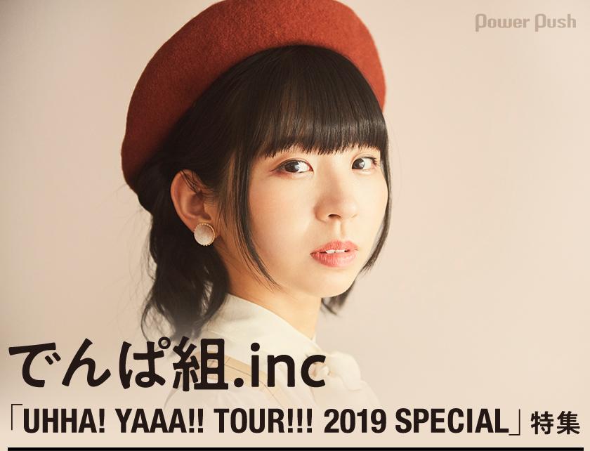 でんぱ組.inc「UHHA! YAAA!! TOUR!!! 2019 SPECIAL」特集 第1回