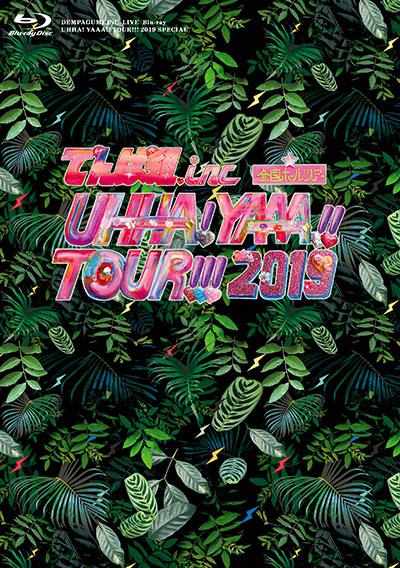 でんぱ組.inc「UHHA! YAAA!! TOUR!!! 2019 SPECIAL」初回限定盤Blu-ray