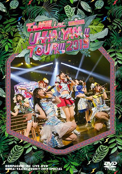 でんぱ組.inc「UHHA! YAAA!! TOUR!!! 2019 SPECIAL」通常盤DVD