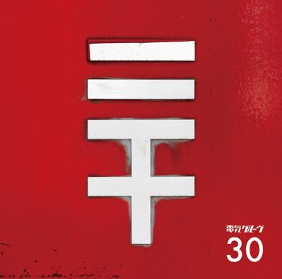 電気グルーヴ「30」初回限定盤