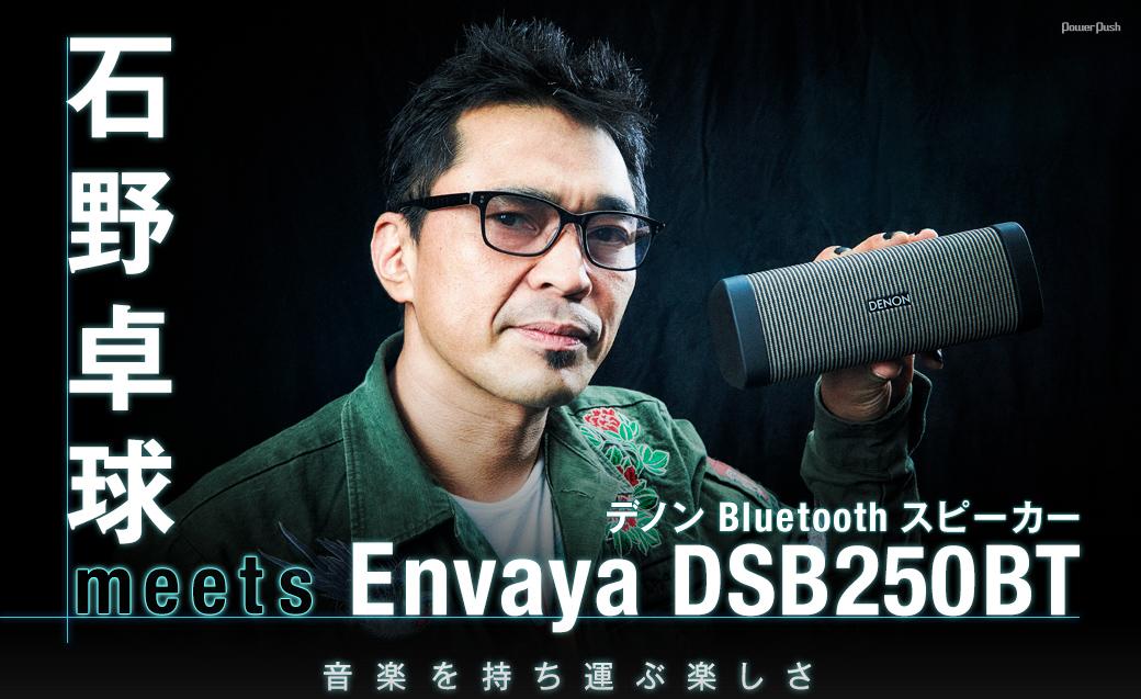 石野卓球 meets デノン Bluetoothスピーカー Envaya DSB250BT|音楽を持ち運ぶ楽しさ