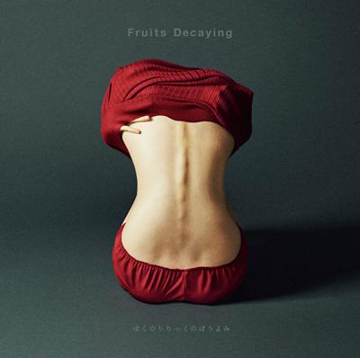 ぼくのりりっくのぼうよみ「Fruits Decaying」初回限定盤