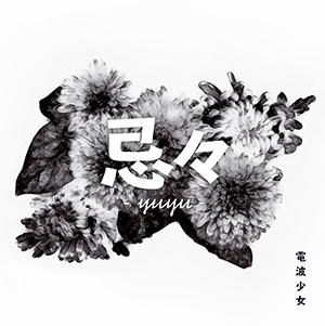 電波少女「忌々-yuyu-」