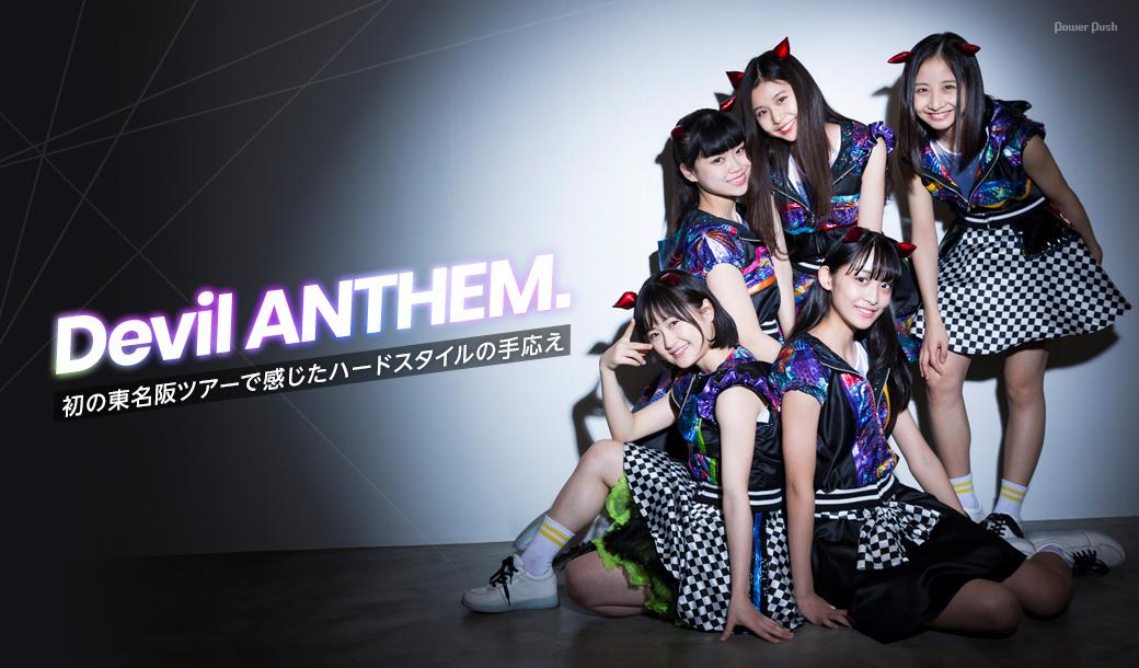 Devil ANTHEM.|初の東名阪ツアーで感じたハードスタイルの手応え