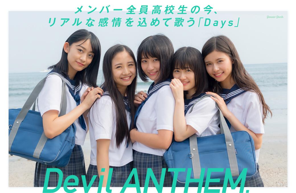 Devil ANTHEM.|メンバー全員高校生の今、リアルな感情を込めて歌う「Days」