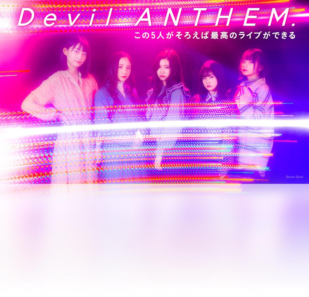 Devil ANTHEM.|この5人がそろえば最高のライブができる