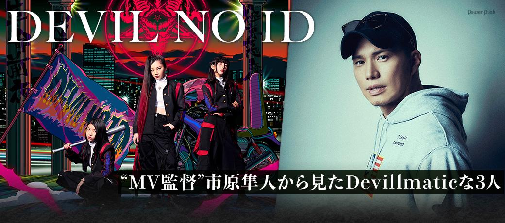 """DEVIL NO ID """"MV監督""""市原隼人から見たDevillmaticな3人"""