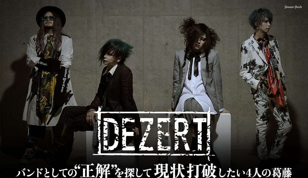 "DEZERT バンドとしての""正解""を探して 現状打破したい4人の葛藤"