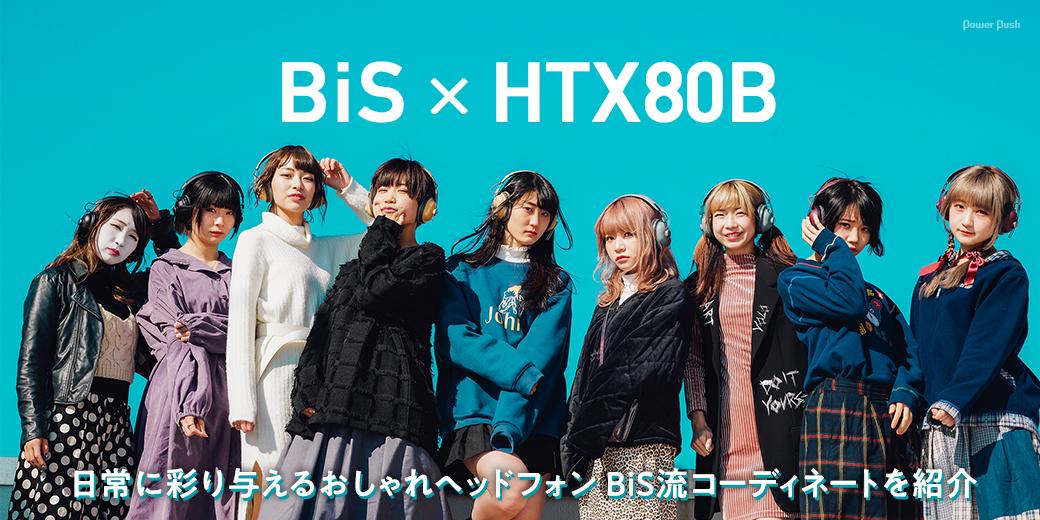 デジナタ連載 BiS×HTX80B|日常に彩り与えるおしゃれヘッドフォン BiS流コーディネートを紹介