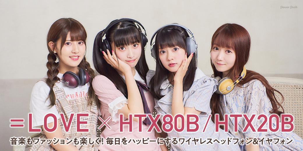 デジナタ連載 =LOVE×HTX80B / HTX20B 音楽もファッションも楽しく! 毎日をハッピーにするワイヤレスヘッドフォン&イヤフォン