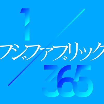 フジファブリック「1/365」