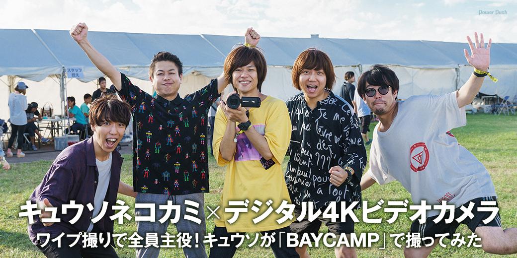 デジナタ連載 キュウソネコカミ×デジタル4Kビデオカメラ|ワイプ撮りで全員主役!キュウソが「BAYCAMP」で撮ってみた
