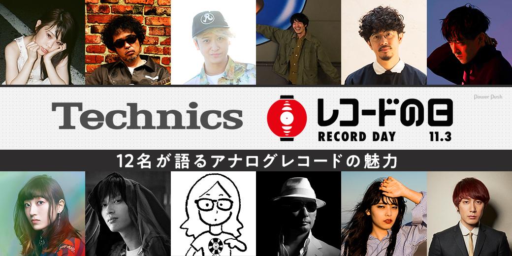 デジナタ連載 Technics×「レコードの日」特集|12名が語るアナログレコードの魅力