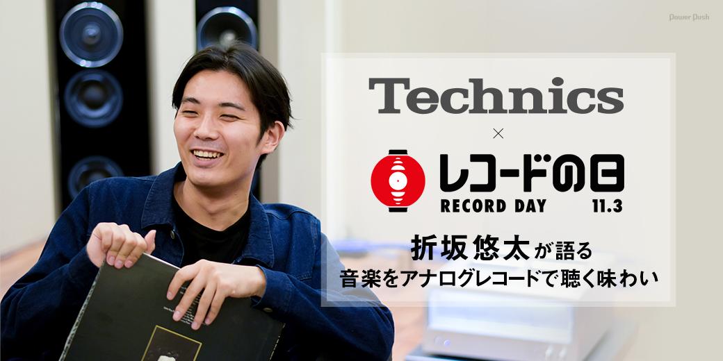 デジナタ連載 Technics×「レコードの日」 折坂悠太が語るアナログレコードで聴く音楽の味わい