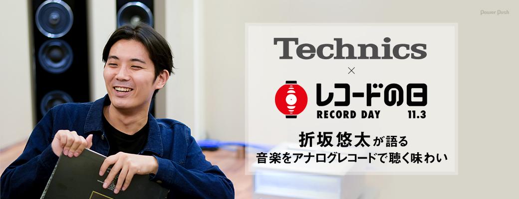 デジナタ連載 Technics×「レコードの日」|折坂悠太が語るアナログレコードで聴く音楽の味わい