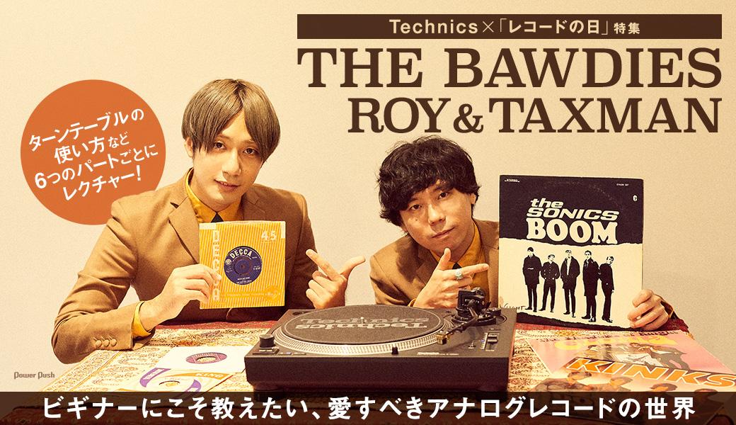 デジナタ連載 Technics×「レコードの日」特集 THE BAWDIES ROY&TAXMAN ビギナーにこそ教えたい、愛すべきアナログレコードの世界
