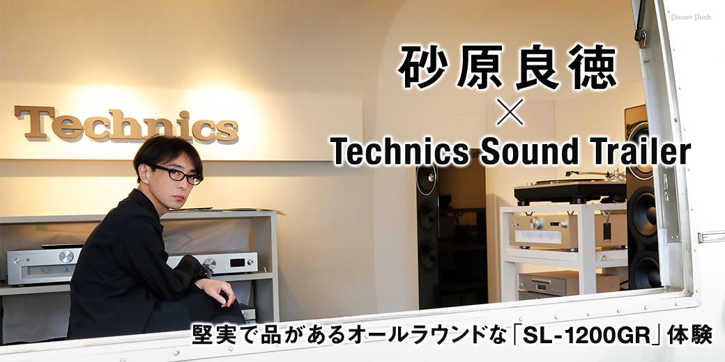 デジナタ連載 砂原良徳 × Technics Sound Trailer|堅実で品があるオールラウンドな「SL-1200GR」体験