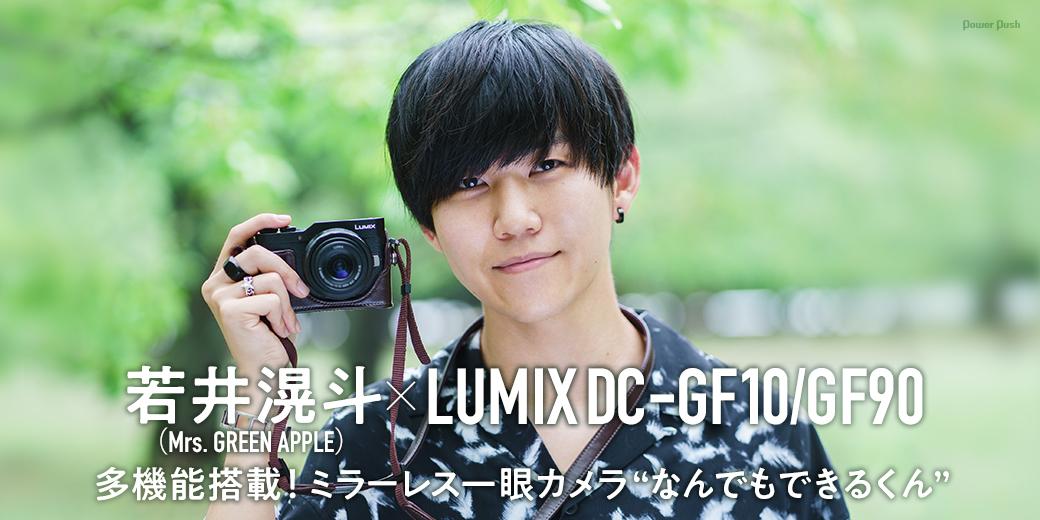 """デジナタ連載 若井滉斗(Mrs. GREEN APPLE)×LUMIX DC-GF10/GF90 多機能搭載!ミラーレス一眼カメラ""""なんでもできるくん"""""""