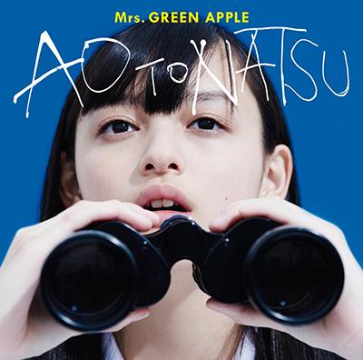 Mrs. GREEN APPLE「青と夏」初回限定盤