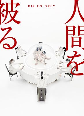 DIR EN GREY「人間を被る」完全生産限定盤 Blu-ray