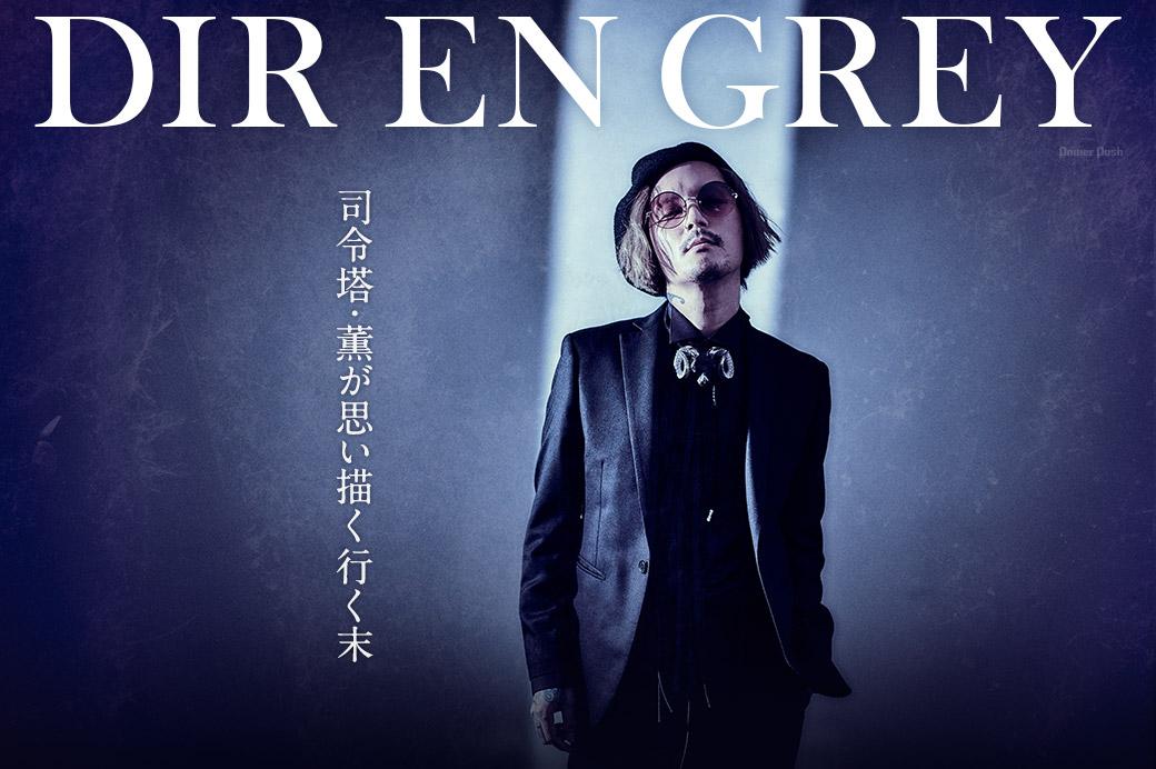 DIR EN GREY|司令塔・薫が思い描く行く末
