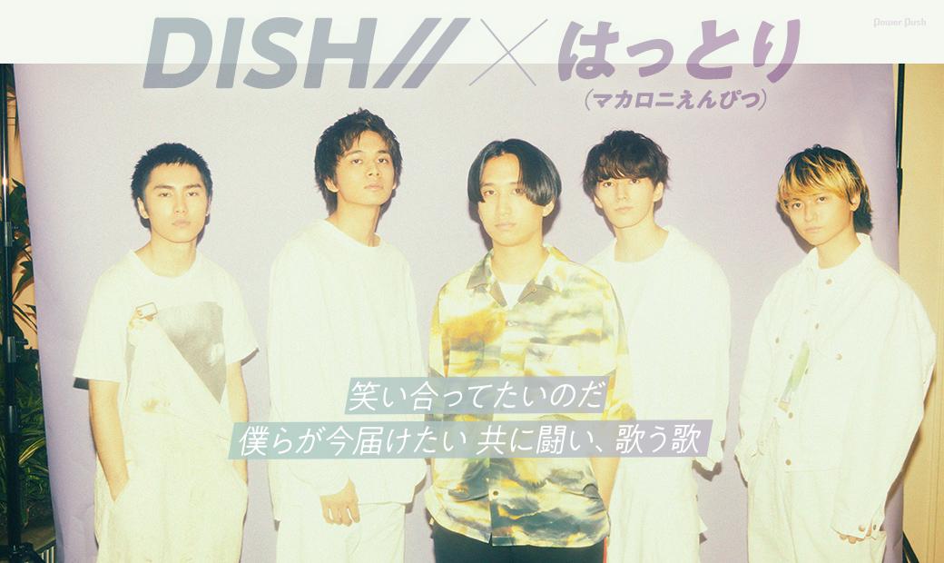 DISH//×はっとり(マカロニえんぴつ)|笑い合ってたいのだ 僕らが今届けたい 共に闘い、歌う歌