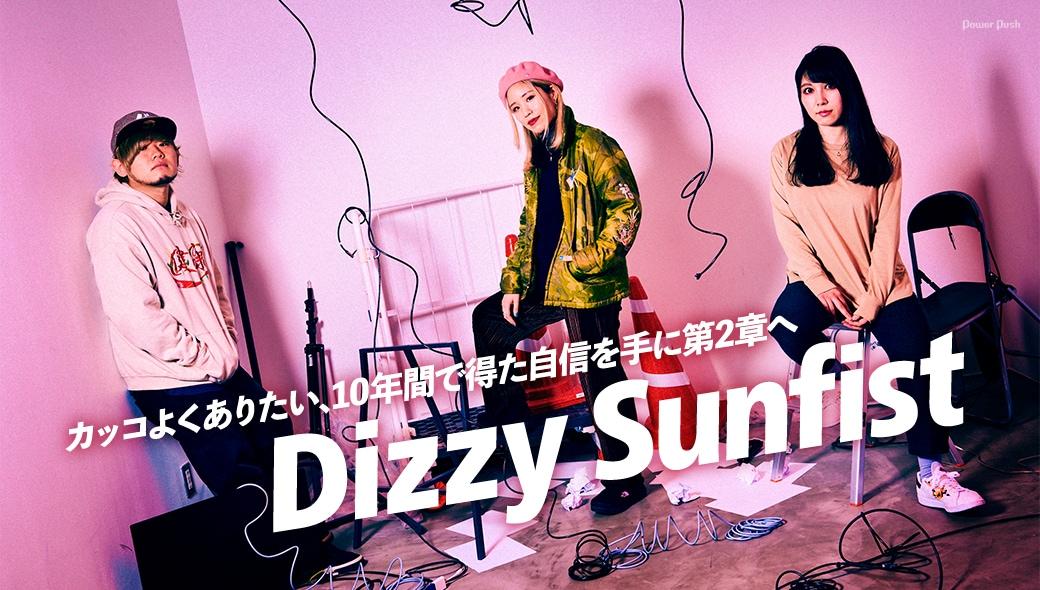 Dizzy Sunfist|カッコよくありたい、10年間で得た自信を手に第2章へ
