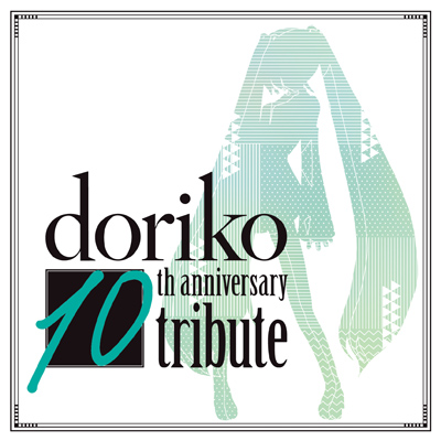 V.A.「doriko 10th anniversary tribute」