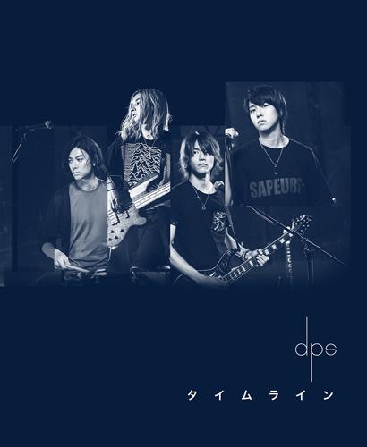 dps「タイムライン」初回限定盤