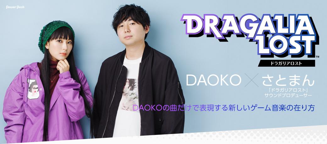 「ドラガリアロスト」特集 DAOKO×さとまん(「ドラガリアロスト」サウンドプロデューサー)|DAOKOの曲だけで表現する新しいゲーム音楽の在り方