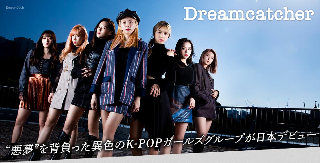 "Dreamcatcher|""悪夢""を背負った異色のK-POPガールズグループが日本デビュー"