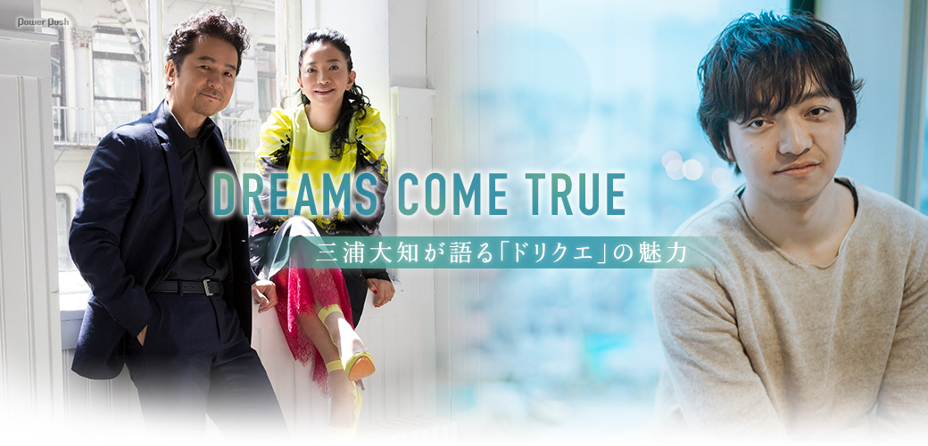 DREAMS COME TRUE|三浦大知が語る「ドリクエ」の魅力