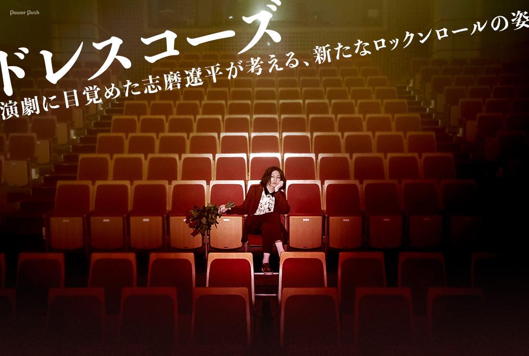 ドレスコーズ|演劇に目覚めた志磨遼平が考える、新たなロックンロールの姿