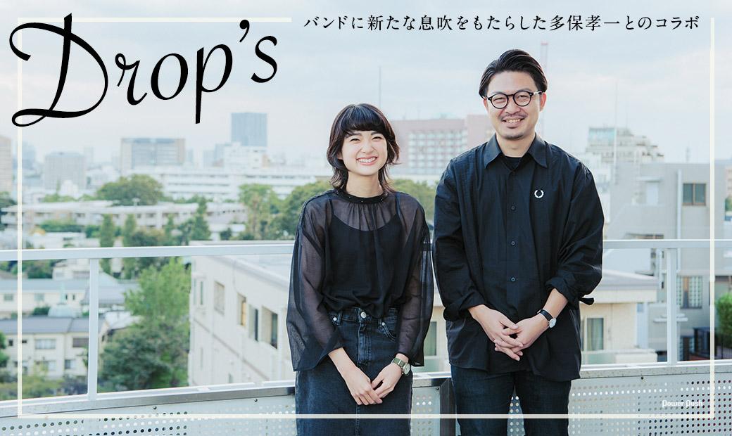 Drop's|バンドに新たな息吹をもたらした多保孝一とのコラボ