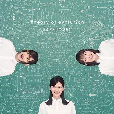 イヤホンズ「Theory of evolution」初回限定盤