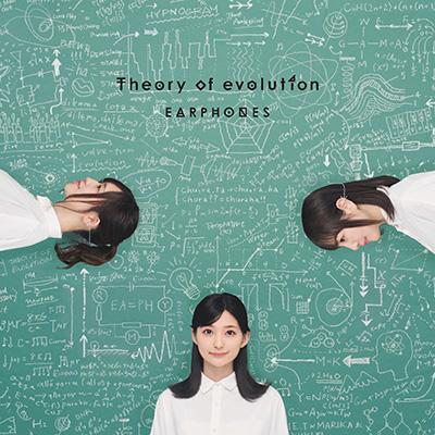 イヤホンズ「Theory of evolution」通常盤