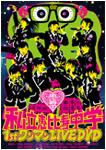 DVD「私立恵比寿中学 1stワンマンLIVE DVD」