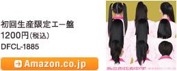 初回生産限定エー盤 / 1200円(税込) / DFCL-1885 / Amazon.co.jp